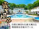 Livemax Resort Karuizawa Forest