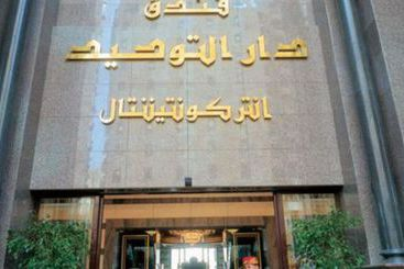 Intercontinental Dar Al Tawhid Makkah -